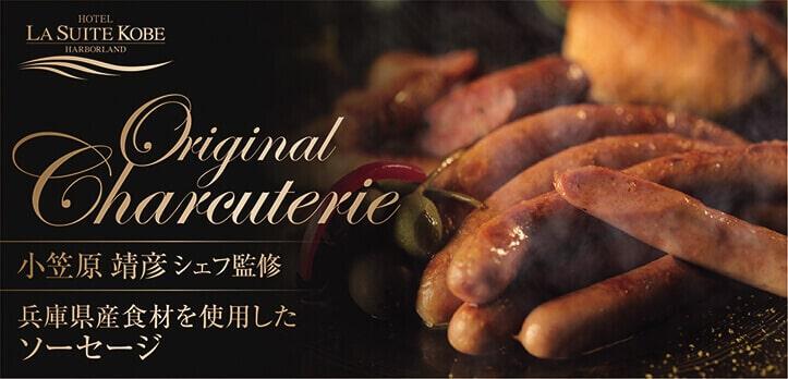 小笠原シェフ考案 兵庫県産食材を使用したソーセージ 販売開始