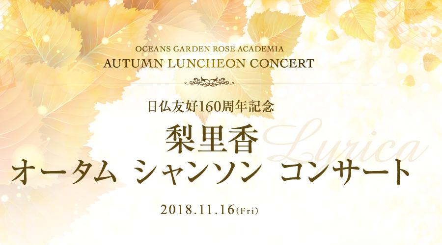 【日仏友好160周年記念】梨里香 オータム シャンソン コンサート