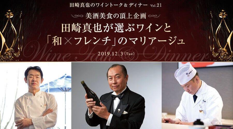 【第21回】美酒美食の頂上企画 田崎真也が選ぶワインと「和×フレンチ」のマリアージュ
