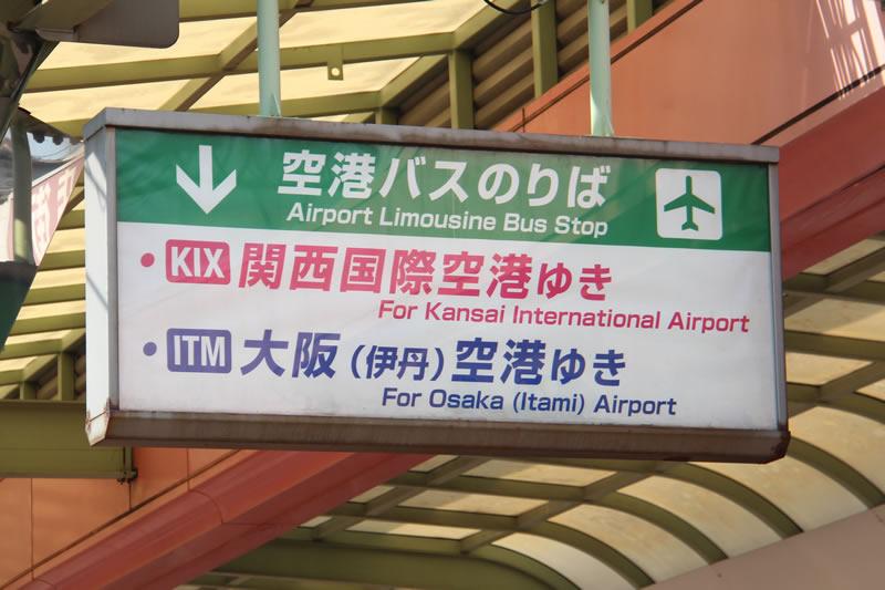 アクセス紹介 空港行バスのりばを越えて、まっすぐ進む写真