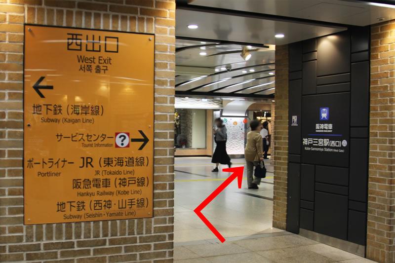 アクセス紹介 阪神神戸三宮駅 西改札口を出て、西出口を右手に進む写真