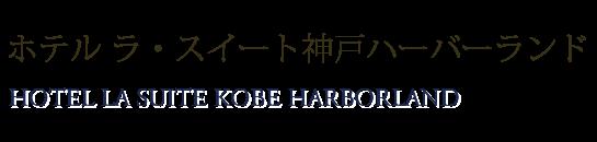 ホテル ラ・スイート 神戸ハーバーランド