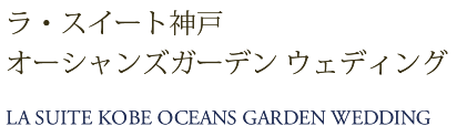 ラ・スイート神戸 オーシャンズガーデン ウェディング